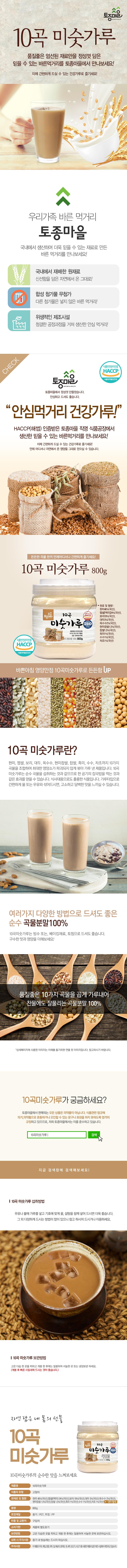 10곡미숫가루