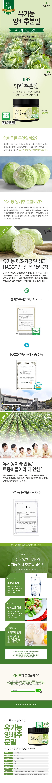 유기농양배추분말